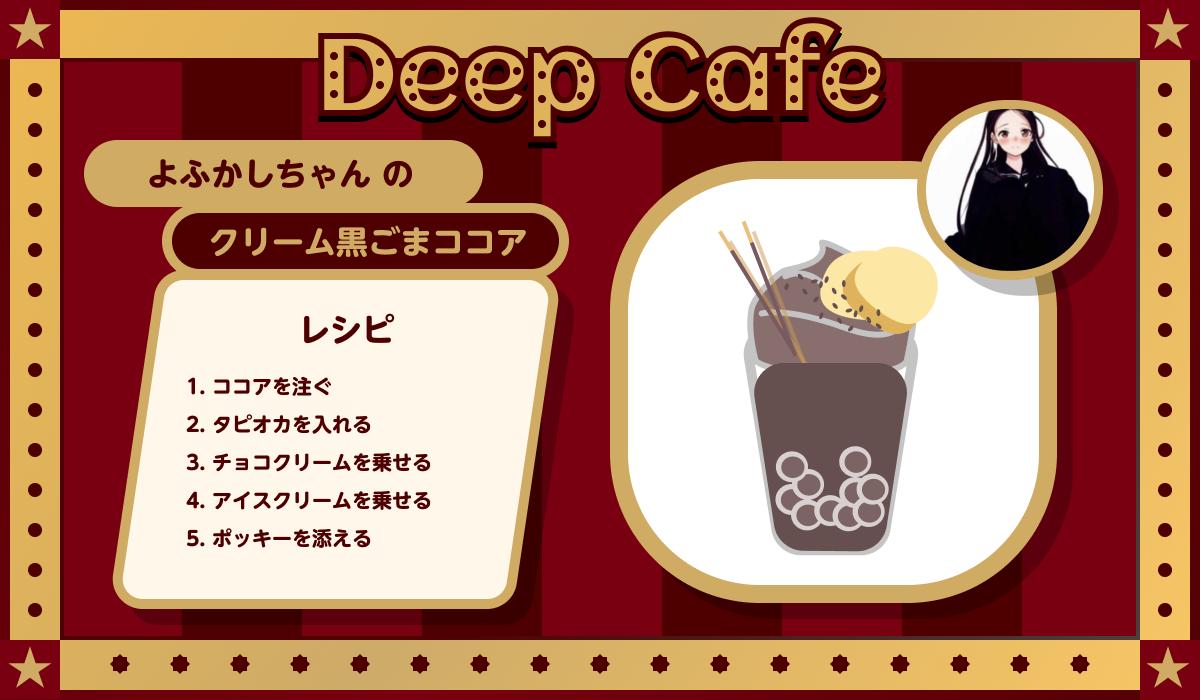 DeepCafe