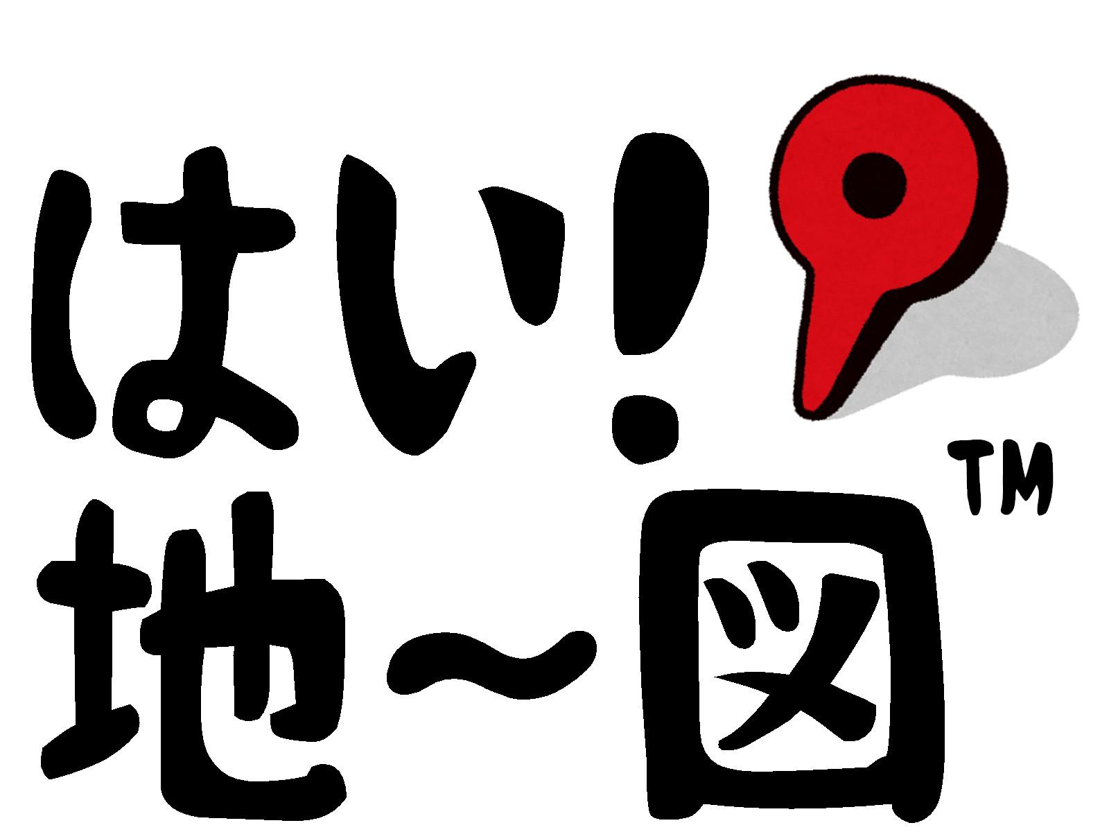はい!地~図