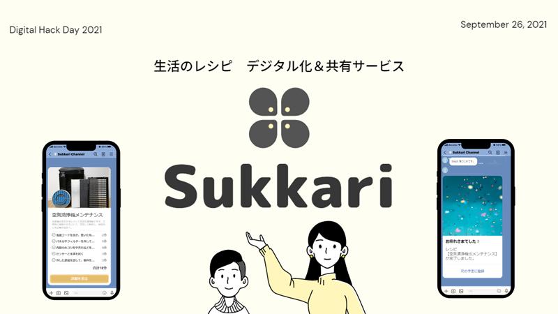 SUKKARI(すっかり) 生活のレシピ デジタル化&共有サービス