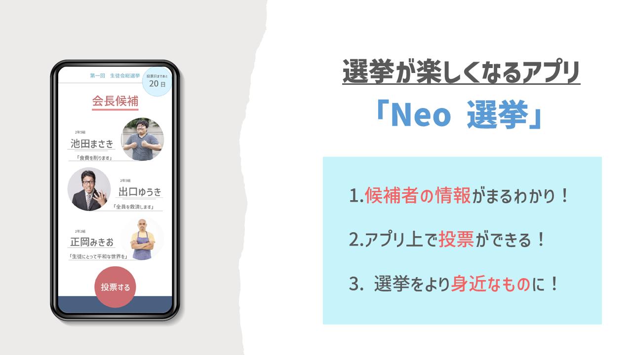 Neo 選挙